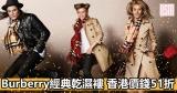 Burberry經典乾濕褸 香港價錢51折+直運香港/澳門