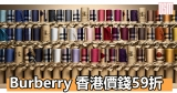 Burberry 香港價錢59折+直運香港/澳門
