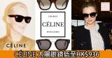 網購Céline太陽眼鏡低至HK$936+免費直運香港/澳門