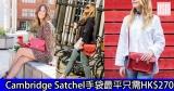 網購Cambridge Satchel手袋最平只需HK$270+免費直送香港/澳門