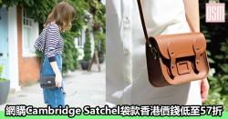 網購Cambridge Satchel袋款香港價錢低至57折+免費直運香港/澳門