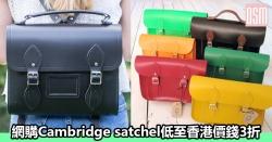 網購Cambridge Satchel手袋低至香港價錢3折+免費直運香港/澳門