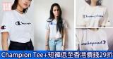 網購Champion Tee+短褲低至香港價錢29折+免費直送香港/澳門