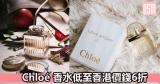 Chloé 香水低至香港價錢6折+免費直送香港/澳門