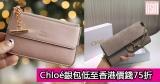 網購Chloé銀包低至香港價錢75折+免費直運香港/澳門