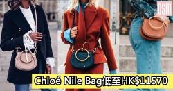 網購Chloé Nile Bag低至HK$11570+免費直運香港/(需運費)澳門
