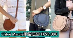 網購Chloé Marcie手袋低至HK$5,096+直運香港/澳門