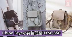 網購Chloé Faye小背包低至HK$6,850+免費直運香港/澳門
