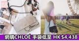 網購CHLOÉ 手袋低至HK$4,438+免費直運香港/澳門