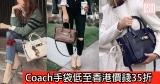 網購Coach手袋低至香港價錢35折+免費直運香港/澳門