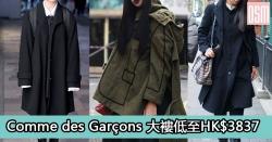 網購Comme des Garçons大褸低至HK$3837+免費直運香港/澳門