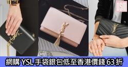 網購YSL手袋銀包低至香港價錢63折+免費直運香港/澳門