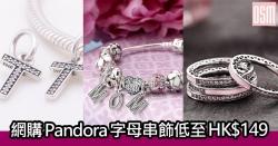 網購Pandora字母串飾低至HK$149+免費直送香港/澳門