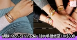 網購Monica Vinader刻字手鏈低至HK$808+免費直運香港/澳門