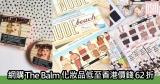 網購The Balm化妝品低至香港價錢62折+免費直運香港/澳門