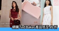 網購Ted Baker產品低至49折+直運香港/澳門