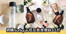 網購Jurlique低至香港價錢63折+免費直送香港/澳門