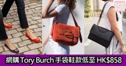 網購Tory Burch手袋鞋款低至HK$858+直運香港/澳門
