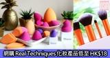 網購Real Techniques化妝產品低至HK$18+免費直運香港/澳門
