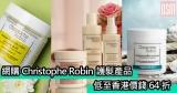 網購Christophe Robin護髮產品低至香港價錢64折+免費直運香港澳門