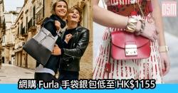 網購Furla手袋銀包低至HK$1,155+免費直送香港/澳門