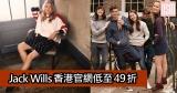 網購Jack Wills香港官網低至49折+免費直運香港