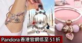 Pandora香港官網低至51折+免費直送香港/澳門