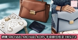 網購MICHAEL MICHAEL KORS手袋銀包低至HK$314+免費直運香港/澳門