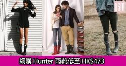 網購Hunter雨靴低至HK$473+免費直運香港/澳門