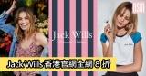 Jack Wills香港官網全網8折+免費直運香港