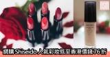 網購Shiseido人氣彩妝低至香港價錢76折+免費直運香港/澳門