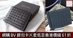 網購Bottega Veneta銀包卡片套低至香港價錢61折+免費直運香港/澳門