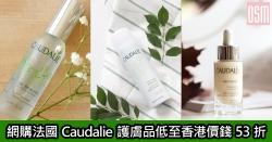網購法國Caudalie護膚品低至香港價錢53折+免費直送香港/澳門