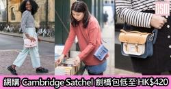 網購Cambridge Satchel劍橋包低至HK$420+免費直送香港/澳門