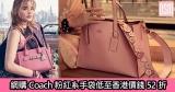 網購Coach粉紅系手袋低至香港價錢52折+免費直運香港/澳門