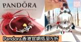 Pandora香港官網低至5折+免費直送香港/澳門