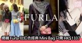 網購Furla玫紅色經典Mini Bag只需HK$1337+免費直送香港/(需運費)送澳門