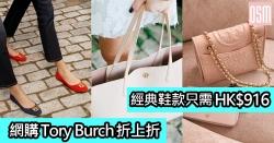 網購Tory Burch折上折經典鞋款只需HK$916+免費直送香港/澳門