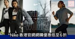 Nike香港官網網購優惠低至6折+免費直運香港/澳門
