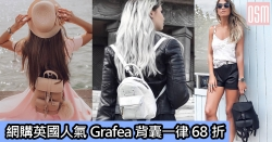 網購英國人氣Grafea背囊一律68折+免費直送香港/澳門