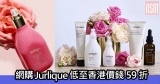 網購Jurlique低至香港價錢59折+免費直送香港/澳門