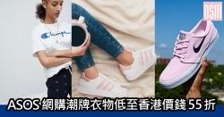 ASOS網購潮牌衣物低至香港價錢55折+免費直送香港/澳門