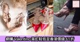 網購Valentino窩釘鞋低至香港價錢61折+直運香港/澳門