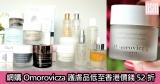 網購Omorovicza護膚品低至香港價錢52折+免費直運香港澳門