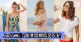 Jack Wills香港官網低至5折+免費直運香港