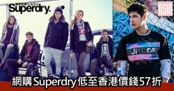 網購Superdry低至香港價錢57折+免費直運香港