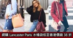 網購Lancaster Paris水桶袋低至香港價錢38折+直運香港/澳門