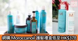 網購Moroccanoil護髮禮盒低至HK$378+免費直送香港/澳門