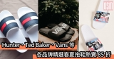 Hunter、Ted Baker、Vans等各品牌精選春夏拖鞋熱賣85折+免費直運香港/澳門