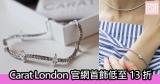 Carat London官網首飾低至13折+免費直送香港/澳門